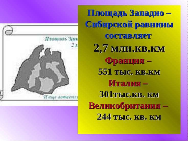 Площадь Западно – Сибирской равнины составляет 2,7 млн.кв.км Франция – 551 ты...