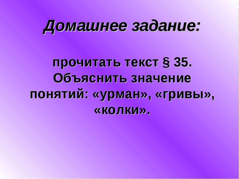 Домашнее задание: прочитать текст § 35. Объяснить значение понятий: «урман», ...