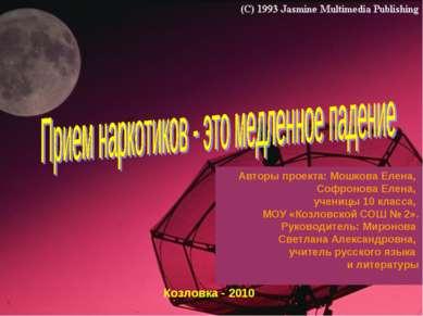 Авторы проекта: Мошкова Елена, Софронова Елена, ученицы 10 класса, МОУ «Козло...