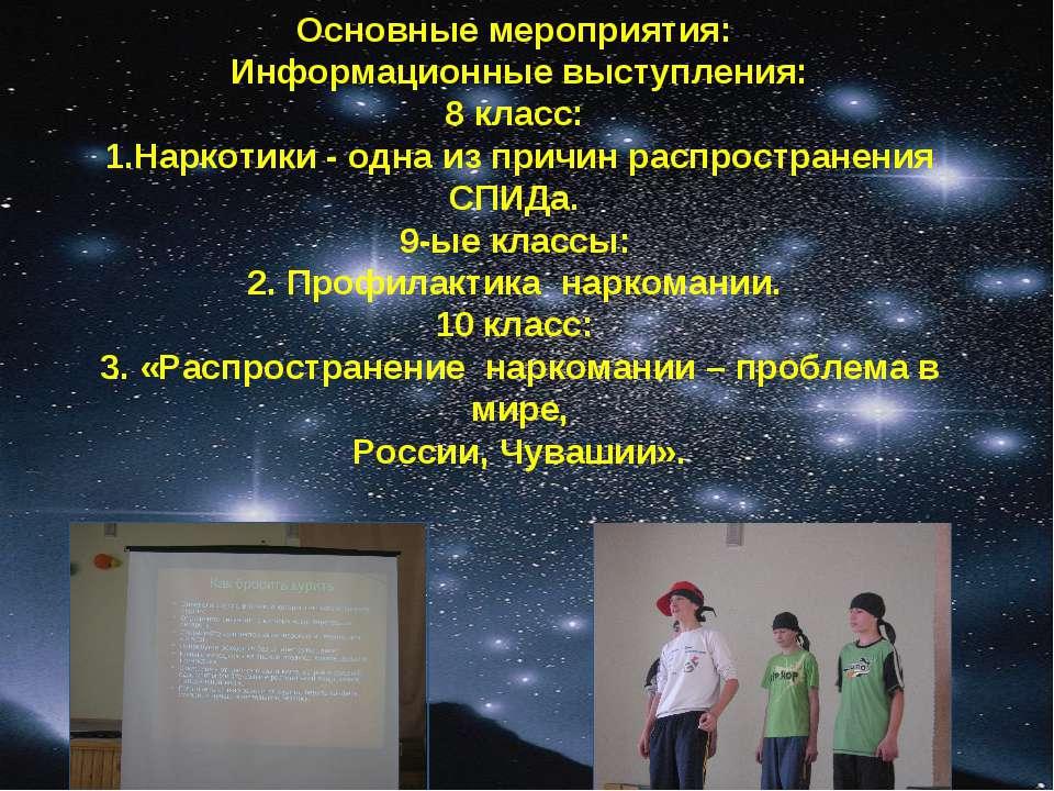Основные мероприятия: Информационные выступления: 8 класс: 1.Наркотики - одна...