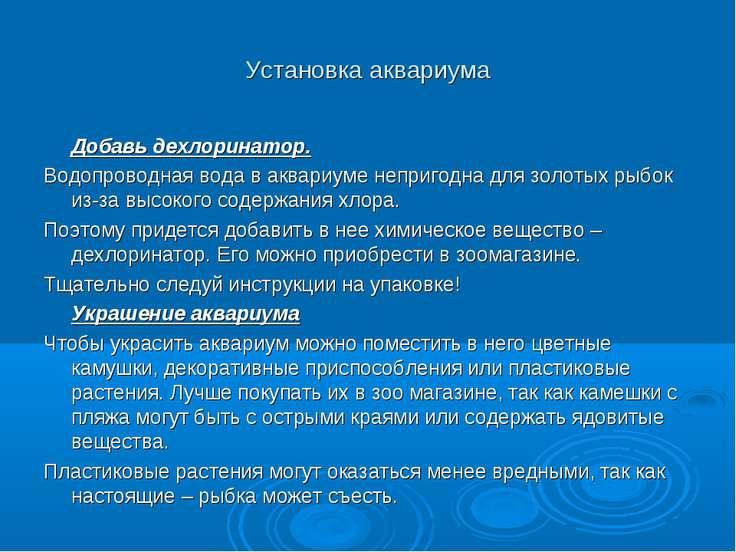 Установка аквариума Добавь дехлоринатор. Водопроводная вода в аквариуме непри...