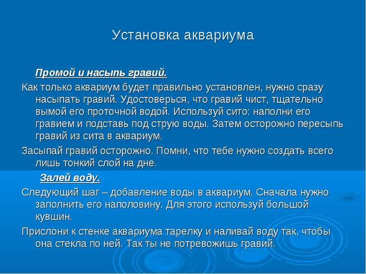 Установка аквариума Промой и насыпь гравий. Как только аквариум будет правиль...