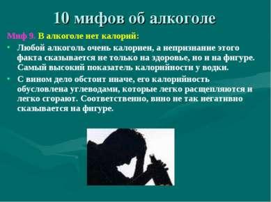 10 мифов об алкоголе Миф 9. В алкоголе нет калорий: Любой алкоголь очень кало...