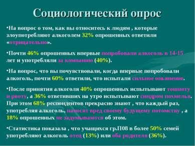Социологический опрос На вопрос о том, как вы относитесь к людям , которые зл...