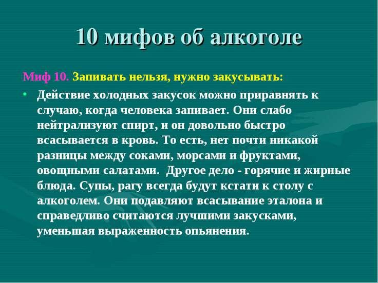 10 мифов об алкоголе Миф 10. Запивать нельзя, нужно закусывать: Действие холо...