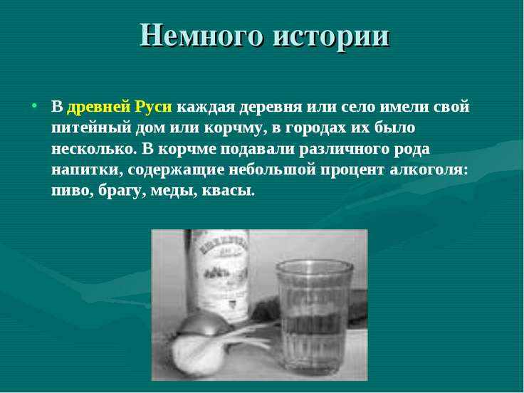 Немного истории В древней Руси каждая деревня или село имели свой питейный до...
