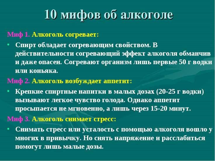 10 мифов об алкоголе Миф 1. Алкоголь согревает: Спирт обладает согревающим св...