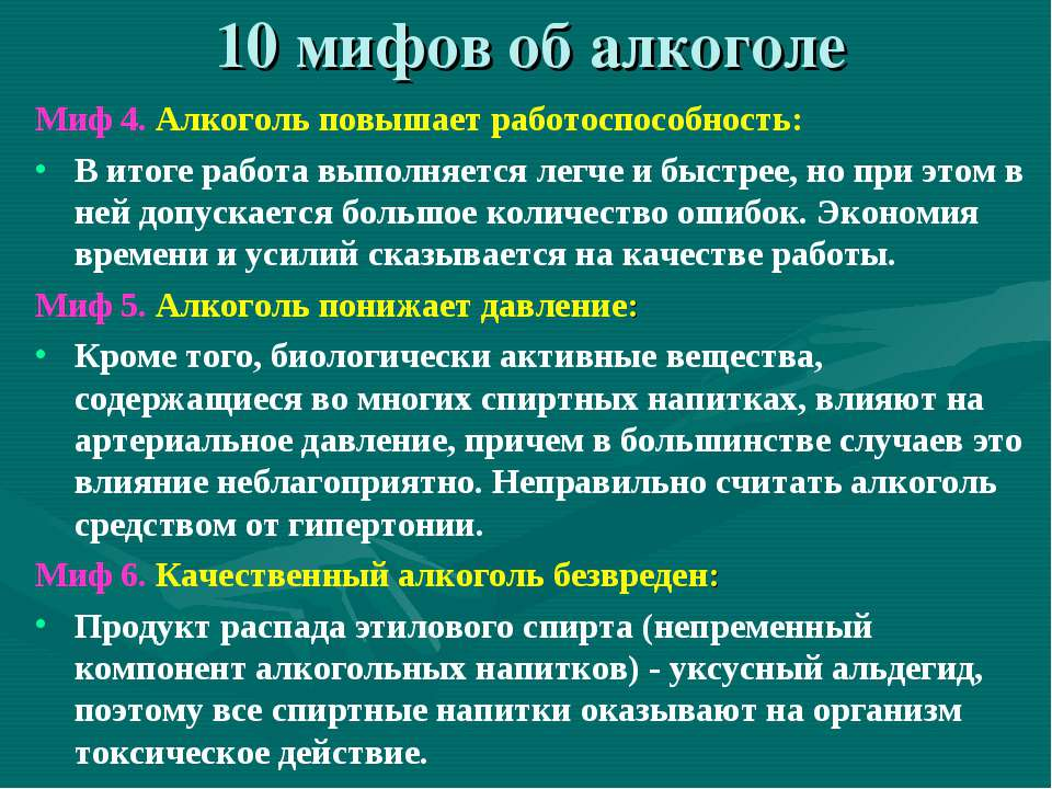 10 мифов об алкоголе Миф 4. Алкоголь повышает работоспособность: В итоге рабо...