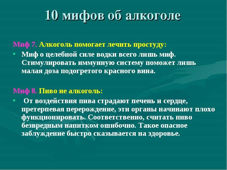 10 мифов об алкоголе Миф 7. Алкоголь помогает лечить простуду: Миф о целебной...