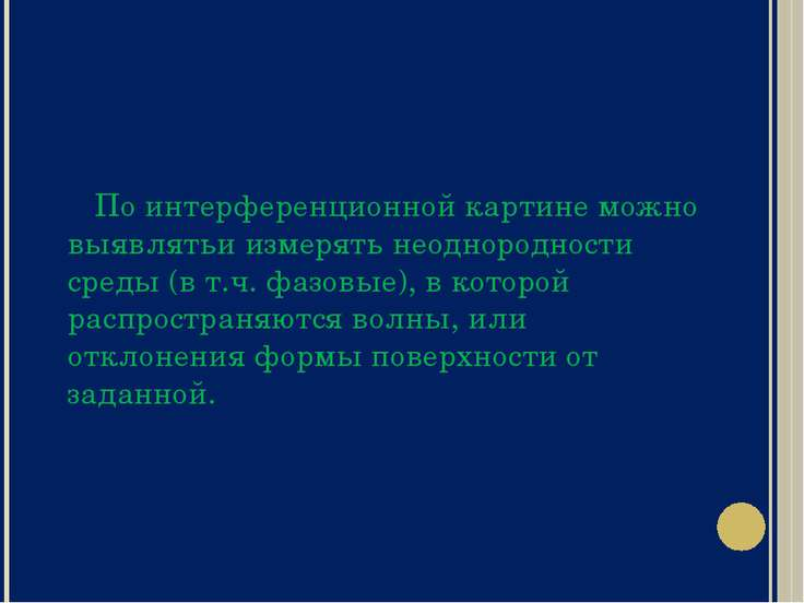 По интерференционной картине можно выявлятьи измерять неоднородности среды (в...