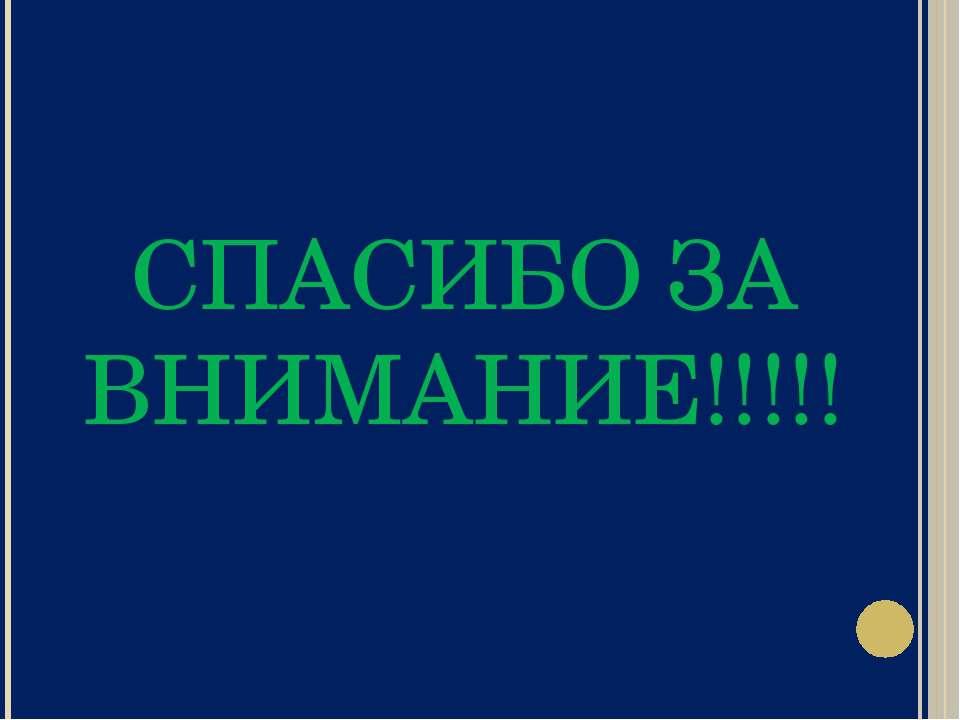 СПАСИБО ЗА ВНИМАНИЕ!!!!!