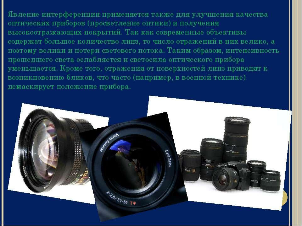 Явление интерференции применяется также для улучшения качества оптических при...