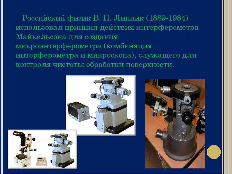 Российский физик В. П. Линник (1889-1984) использовал принцип действия интерф...