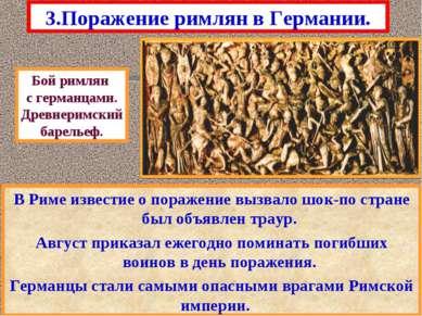 В 27 г. до н.э. Вар вместе со своими легионами оказался в густом лесу.Здесь и...