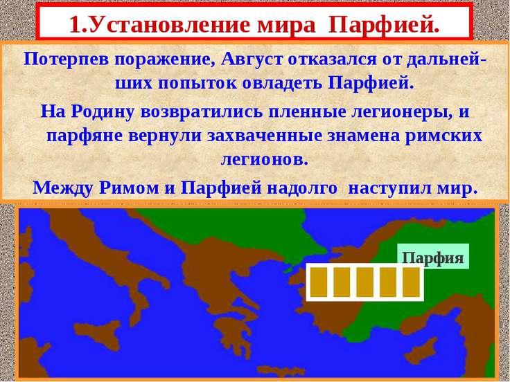 1.Установление мира Парфией. Потерпев поражение, Август отказался от дальней-...