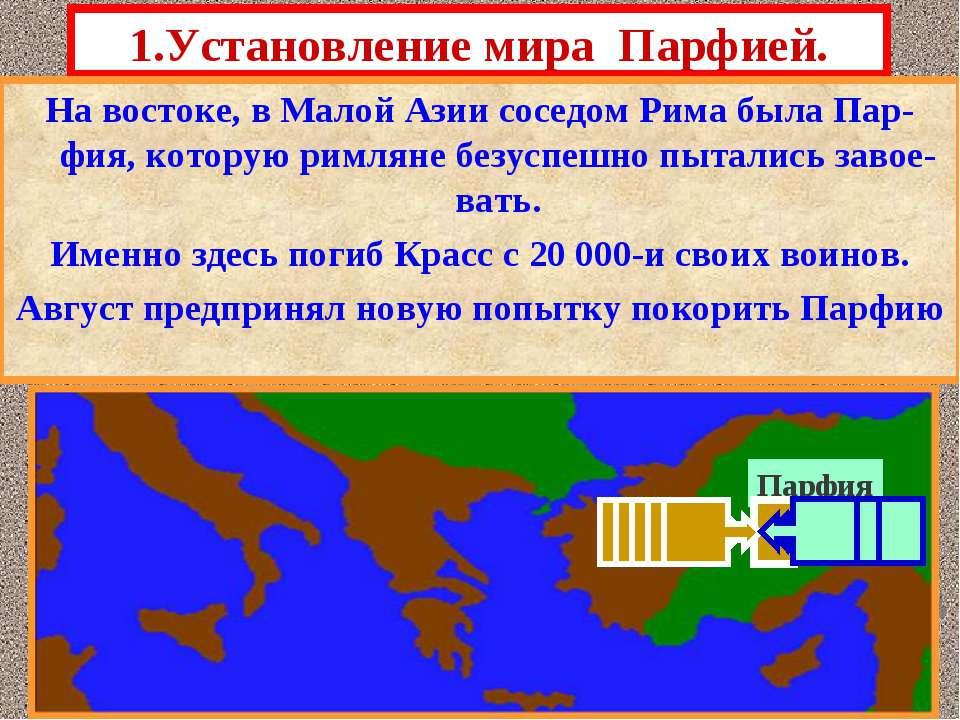 1.Установление мира Парфией. На востоке, в Малой Азии соседом Рима была Пар- ...