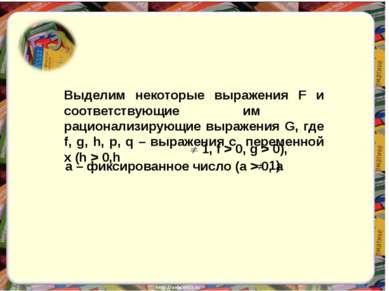 - + -2 1 ОТВЕТ: -1 -1 0 + - Пример 8 НАЗАД