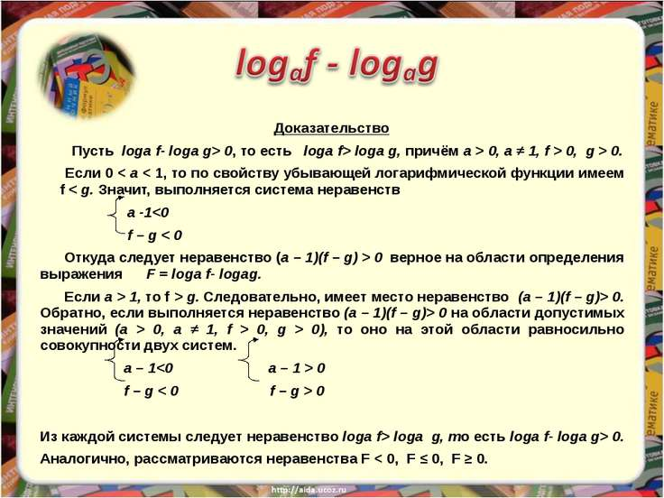 Доказательство Пусть loga f- loga g> 0, то есть loga f> loga g, причём a > 0,...