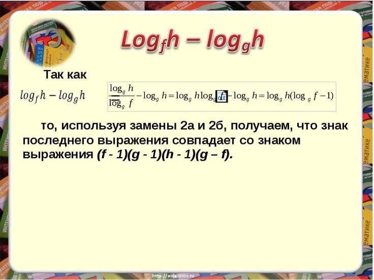 Так как = то, используя замены 2а и 2б, получаем, что знак последнего выражен...