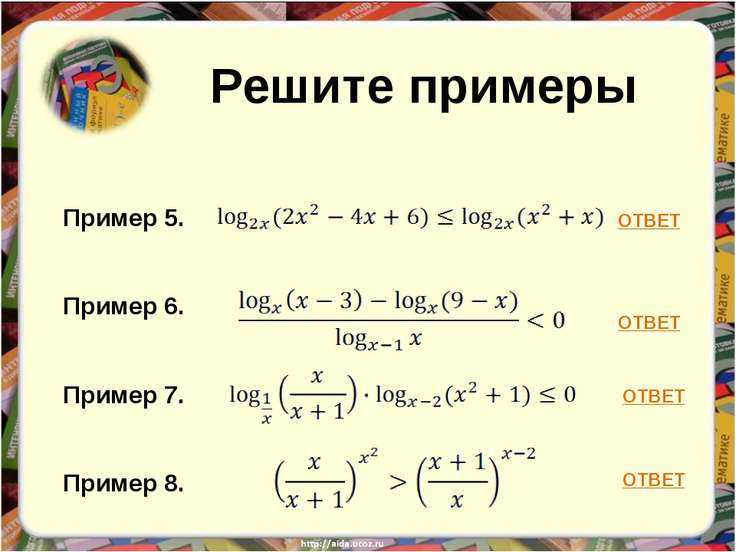 Пример 5. Пример 6. Пример 7. Пример 8. ОТВЕТ ОТВЕТ ОТВЕТ ОТВЕТ Решите примеры