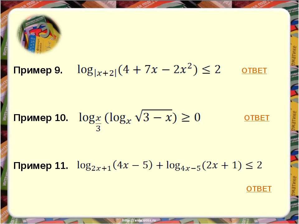 Пример 9. Пример 10. Пример 11. ОТВЕТ ОТВЕТ ОТВЕТ