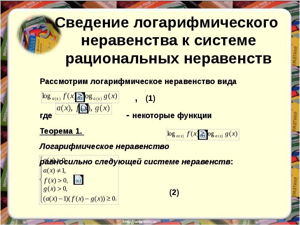 Рассмотрим логарифмическое неравенство вида , (1) где - некоторые функции Тео...