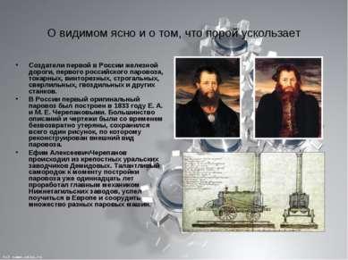 О видимом ясно и о том, что порой ускользает Создатели первой в России железн...