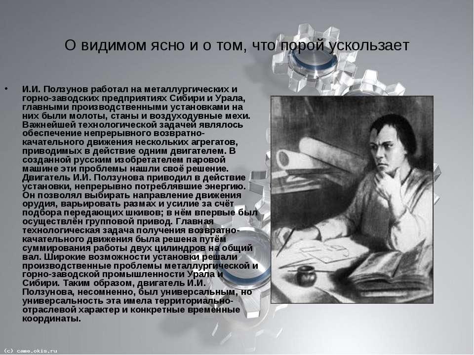 О видимом ясно и о том, что порой ускользает И.И. Ползунов работал на металлу...