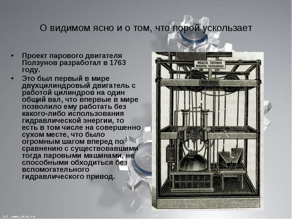О видимом ясно и о том, что порой ускользает Проект парового двигателя Ползун...