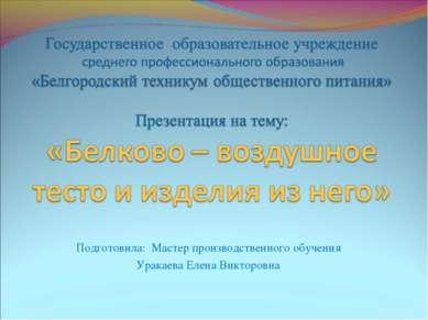 Подготовила: Мастер производственного обучения Уракаева Елена Викторовна
