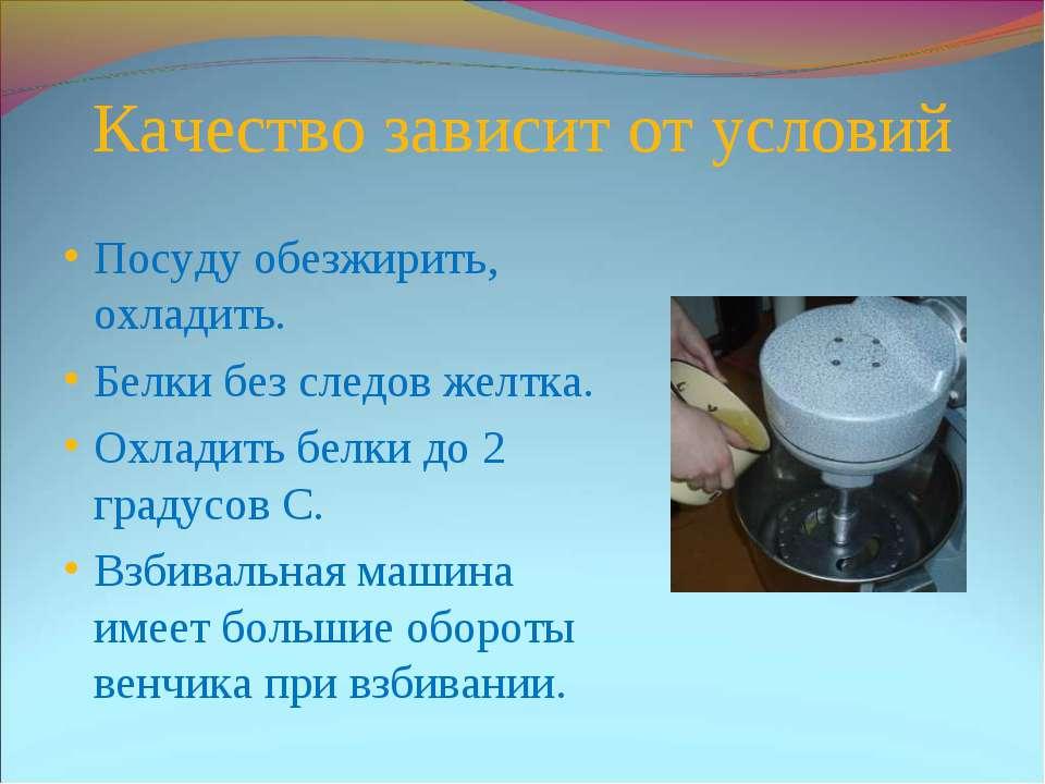 Качество зависит от условий Посуду обезжирить, охладить. Белки без следов жел...