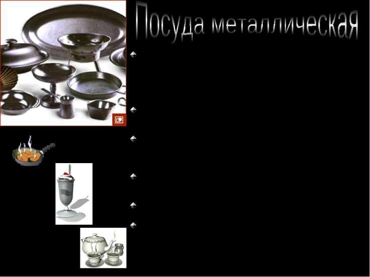 Посуда, изготовленная из мельхиора, нержавеющей стали. Для подачи холодных бл...