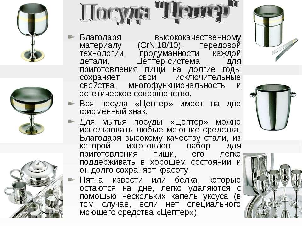 Благодаря высококачественному материалу (CrNi18/10), передовой технологии, пр...