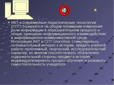 ИКТ и современные педагогические технологии (СПТ) базируются на общем пониман...