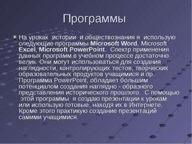 Программы На уроках истории и обществознания я использую следующие программы ...