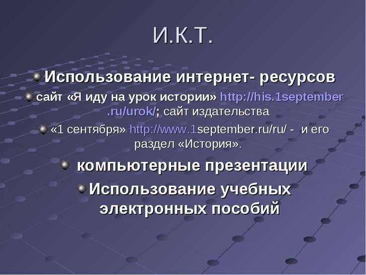 И.К.Т. Использование интернет- ресурсов сайт «Я иду на урок истории» http://h...