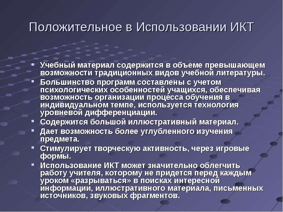 Положительное в Использовании ИКТ Учебный материал содержится в объеме превыш...