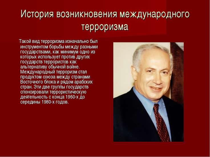 История возникновения международного терроризма Такой вид терроризма изначаль...