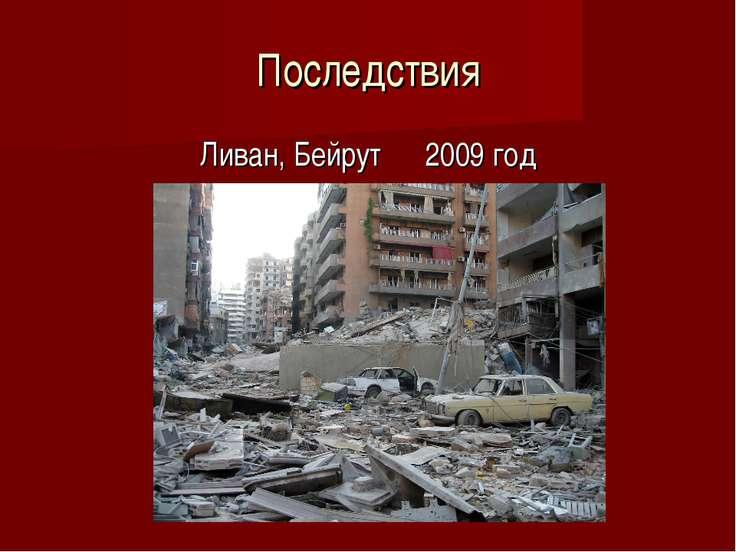 Последствия Ливан, Бейрут 2009 год