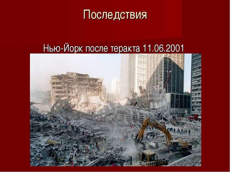 Последствия Нью-Йорк после теракта 11.06.2001