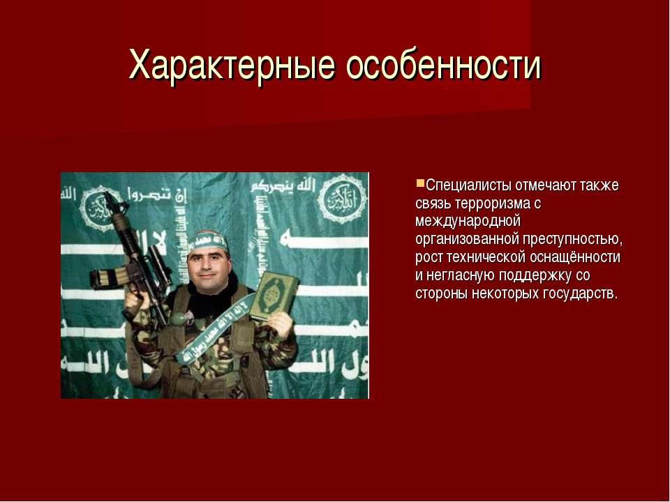 Характерные особенности Специалисты отмечают также связь терроризма с междуна...