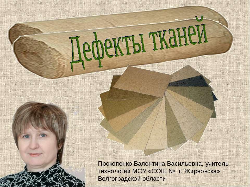 Прокопенко Валентина Васильевна, учитель технологии МОУ «СОШ № г. Жирновска» ...