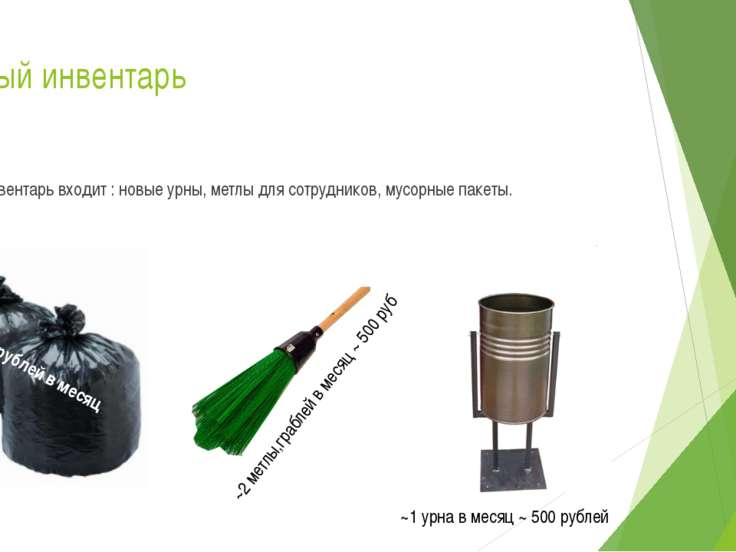Новый инвентарь В инвентарь входит : новые урны, метлы для сотрудников, мусор...