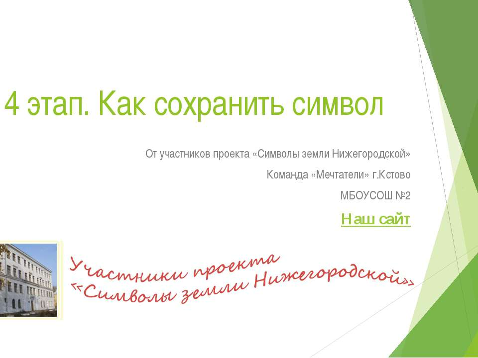 4 этап. Как сохранить символ От участников проекта «Символы земли Нижегородск...