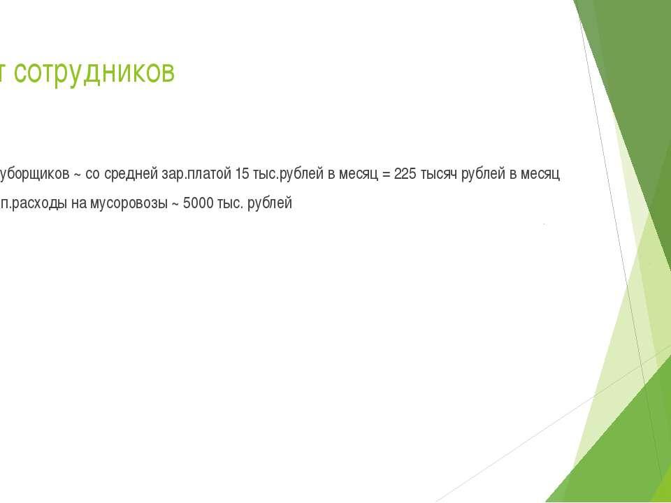 Штат сотрудников ~ 15 уборщиков ~ со средней зар.платой 15 тыс.рублей в месяц...
