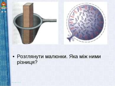 Розглянути малюнки. Яка між ними різниця?