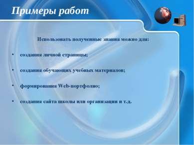 Примеры работ Использовать полученные знания можно для: создания личной стран...