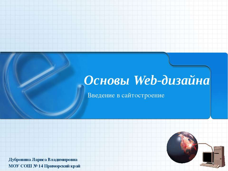 Основы Web-дизайна Введение в сайтостроение Дубровина Лариса Владимировна МОУ...