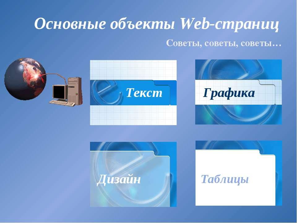 Основные объекты Web-страниц Советы, советы, советы…