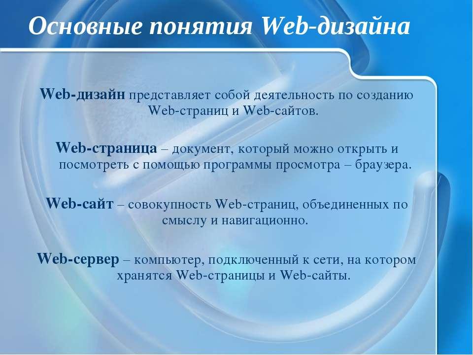 Основные понятия Web-дизайна Web-дизайн представляет собой деятельность по со...